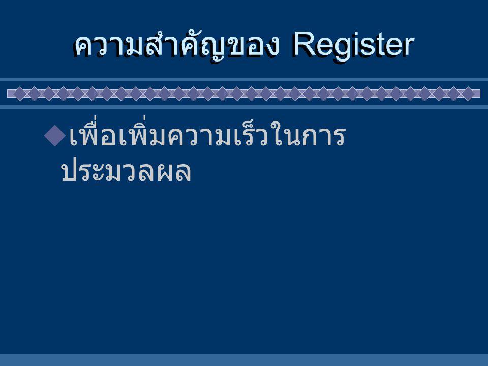 ความสำคัญของ Register