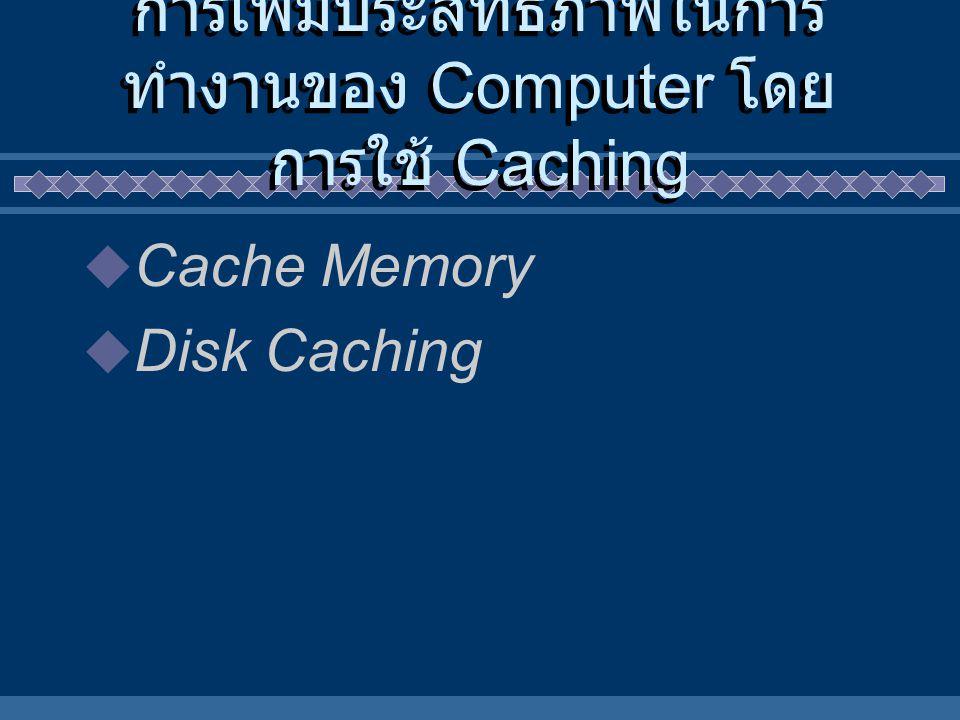 การเพิ่มประสิทธิภาพในการทำงานของ Computer โดยการใช้ Caching