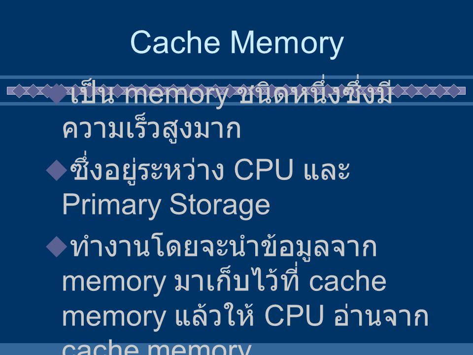 Cache Memory เป็น memory ชนิดหนึ่งซึ่งมีความเร็วสูงมาก