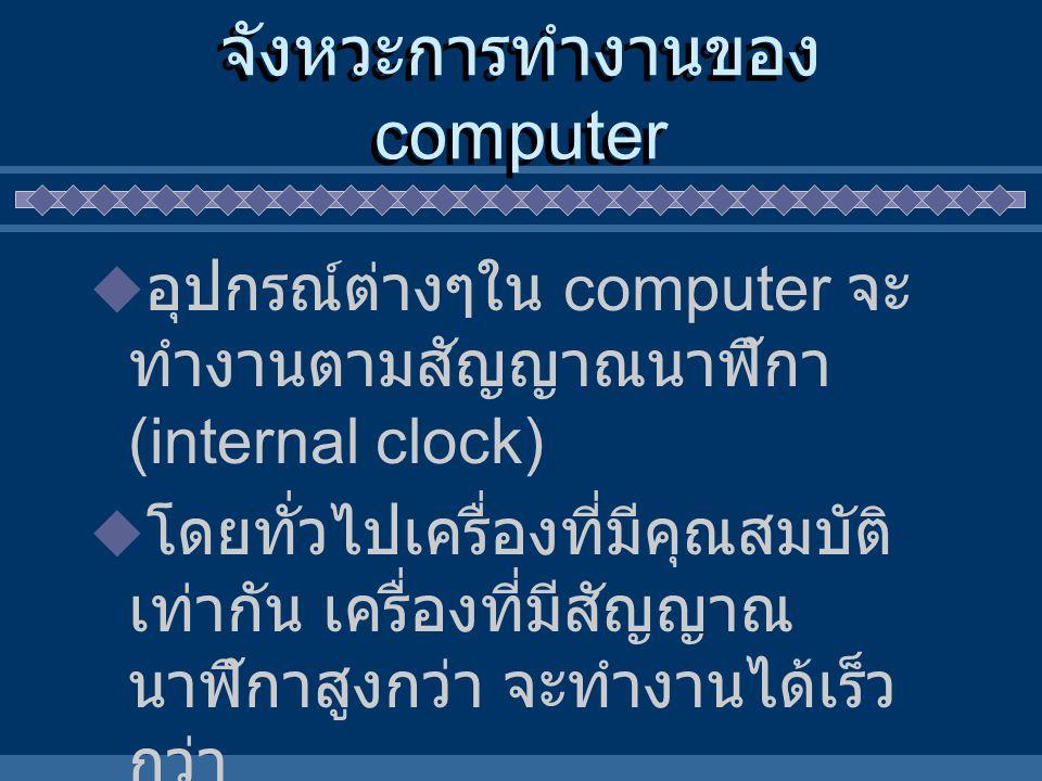 จังหวะการทำงานของ computer
