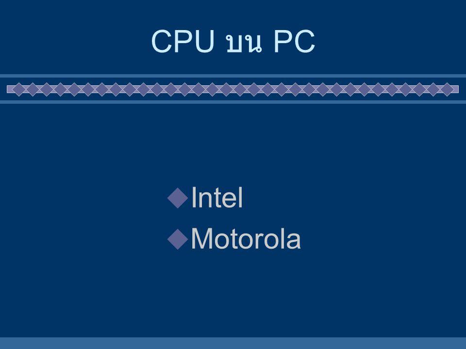 CPU บน PC Intel Motorola