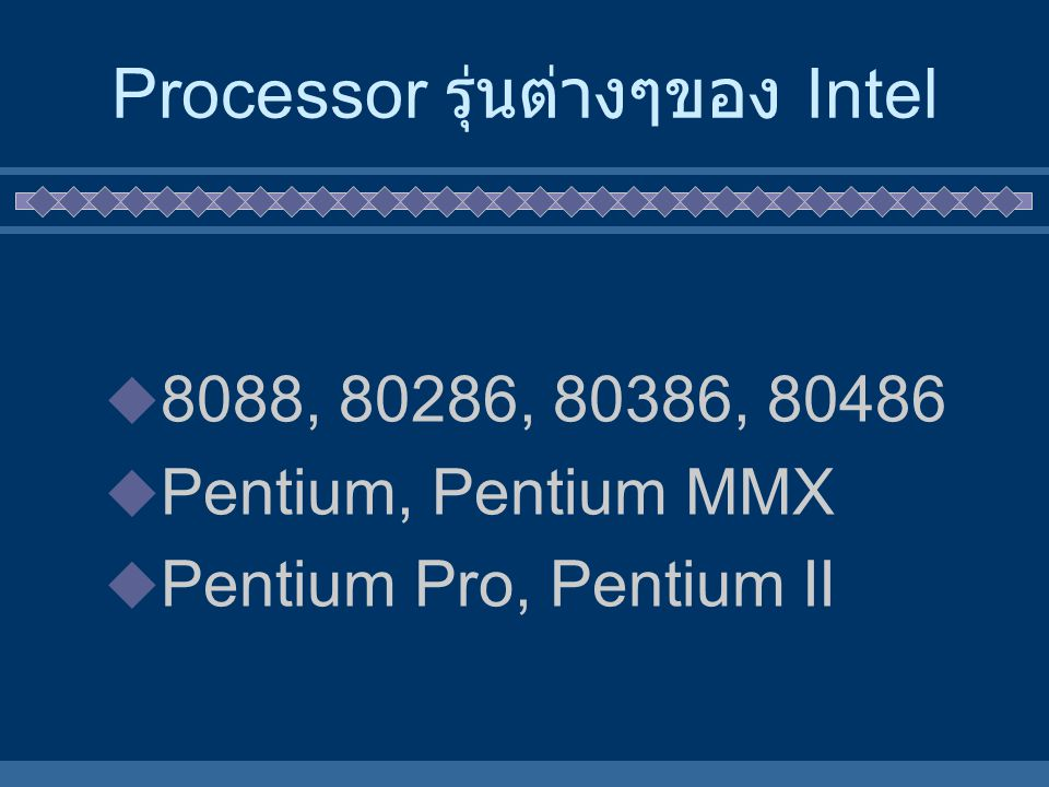 Processor รุ่นต่างๆของ Intel