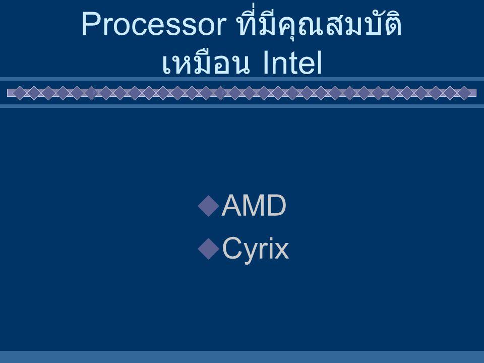 Processor ที่มีคุณสมบัติเหมือน Intel