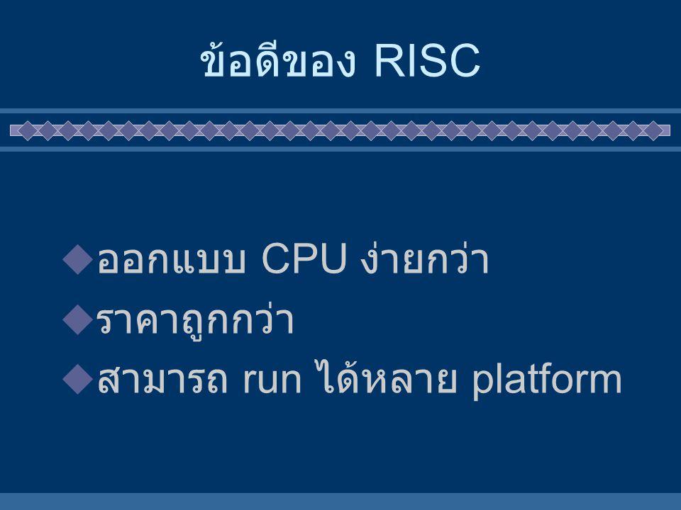 ข้อดีของ RISC ออกแบบ CPU ง่ายกว่า ราคาถูกกว่า