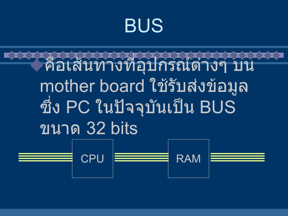 BUS คือเส้นทางที่อุปกรณ์ต่างๆ บน mother board ใช้รับส่งข้อมูล ซึ่ง PC ในปัจจุบันเป็น BUS ขนาด 32 bits.