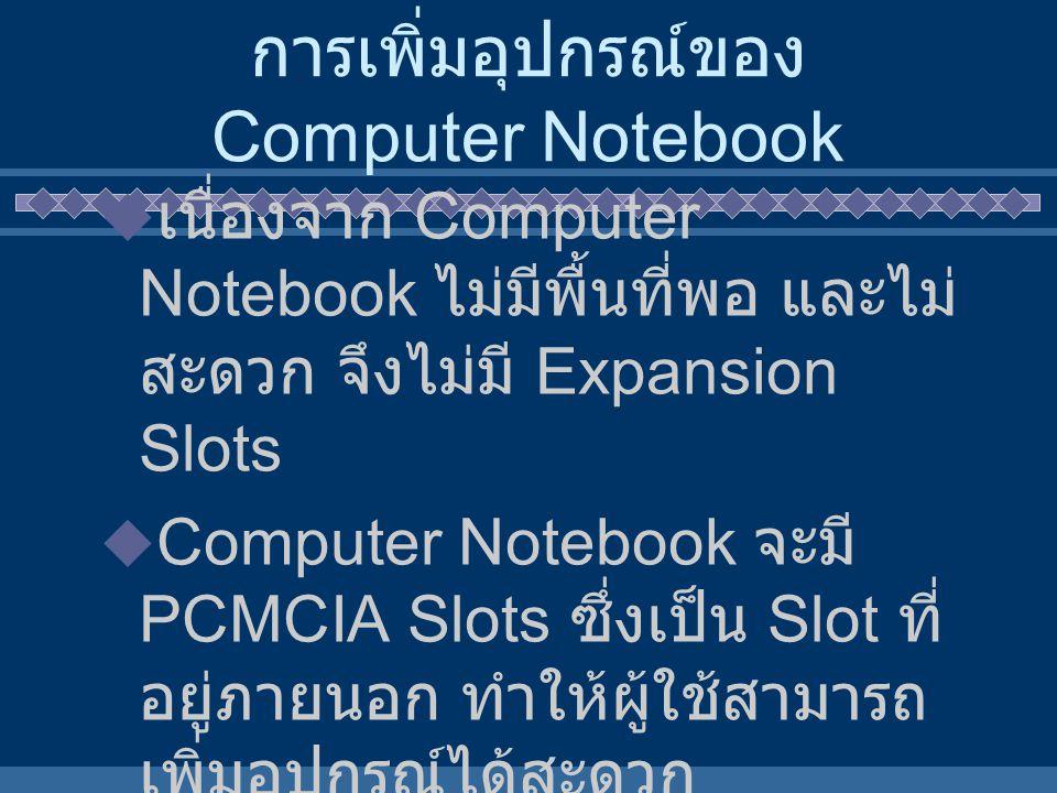 การเพิ่มอุปกรณ์ของ Computer Notebook