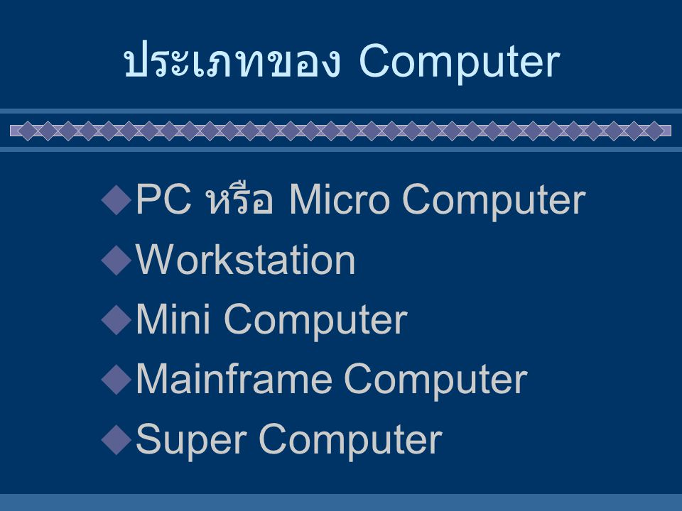 ประเภทของ Computer PC หรือ Micro Computer Workstation Mini Computer