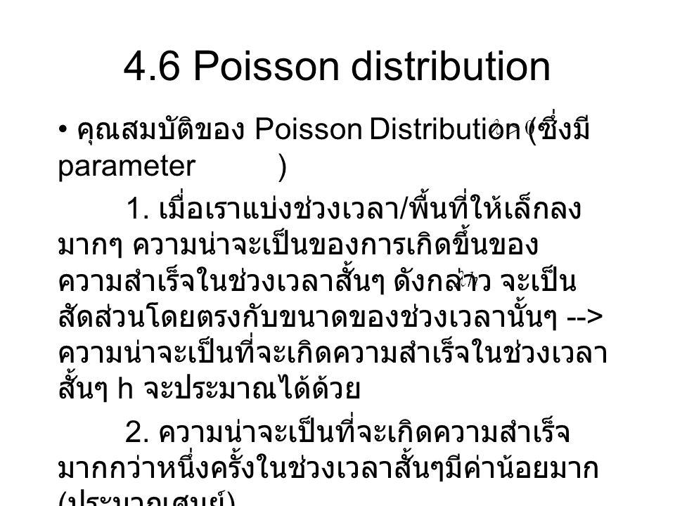 4.6 Poisson distribution คุณสมบัติของ Poisson Distribution (ซึ่งมี parameter )