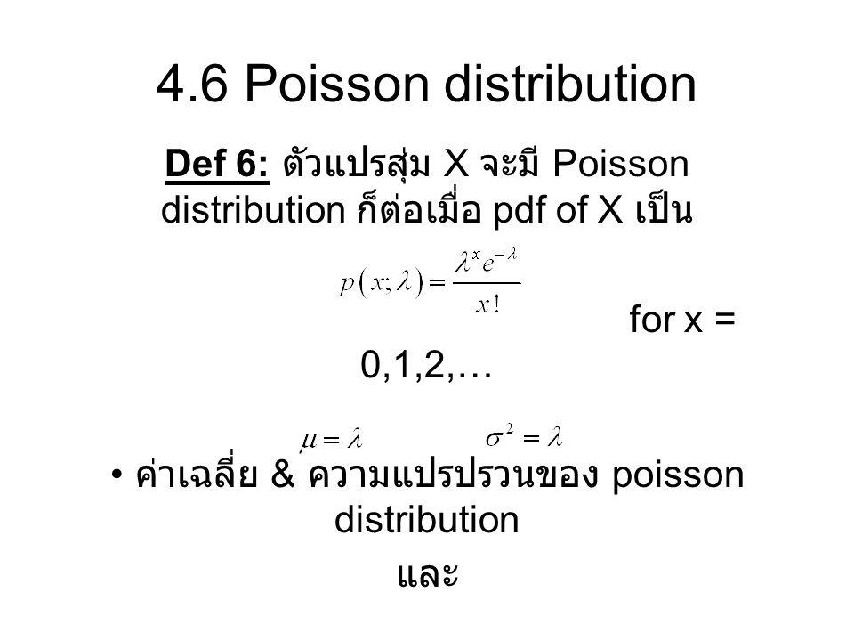 4.6 Poisson distribution Def 6: ตัวแปรสุ่ม X จะมี Poisson distribution ก็ต่อเมื่อ pdf of X เป็น. for x = 0,1,2,…