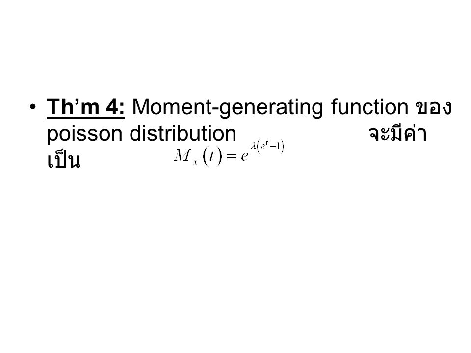 Th'm 4: Moment-generating function ของ poisson distribution จะมีค่าเป็น