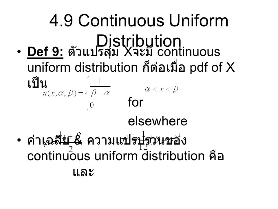4.9 Continuous Uniform Distribution