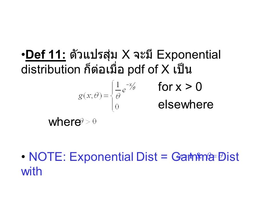 Def 11: ตัวแปรสุ่ม X จะมี Exponential distribution ก็ต่อเมื่อ pdf of X เป็น