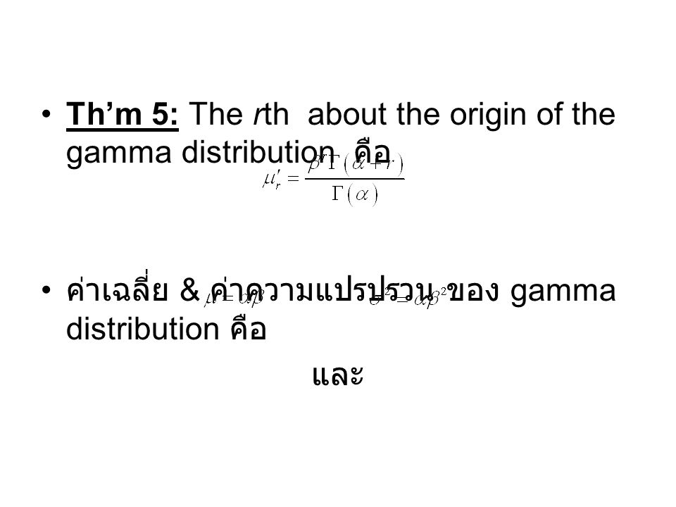 Th'm 5: The rth about the origin of the gamma distribution คือ