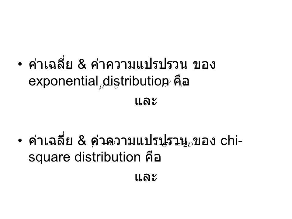 ค่าเฉลี่ย & ค่าความแปรปรวน ของ exponential distribution คือ