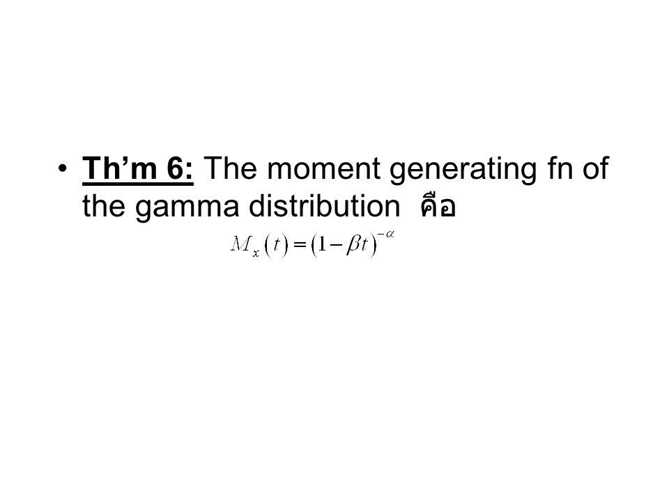 Th'm 6: The moment generating fn of the gamma distribution คือ