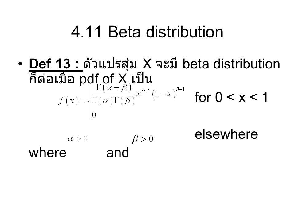 4.11 Beta distribution Def 13 : ตัวแปรสุ่ม X จะมี beta distribution ก็ต่อเมื่อ pdf of X เป็น. for 0 < x < 1.