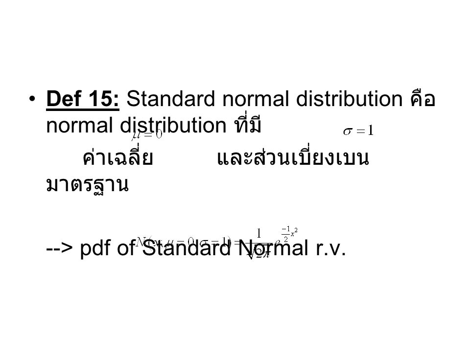 Def 15: Standard normal distribution คือ normal distribution ที่มี