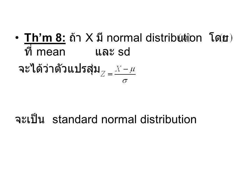 Th'm 8: ถ้า X มี normal distribution โดยที่ mean และ sd