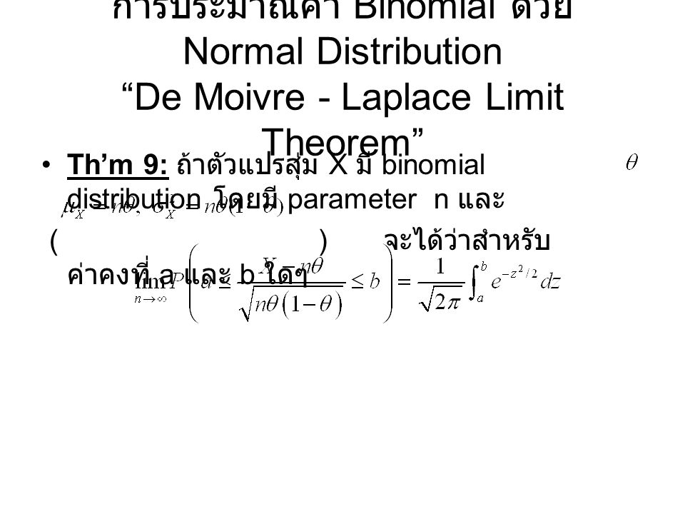 การประมาณค่า Binomial ด้วย Normal Distribution De Moivre - Laplace Limit Theorem