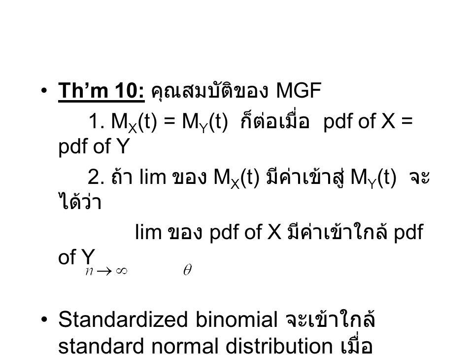 Th'm 10: คุณสมบัติของ MGF