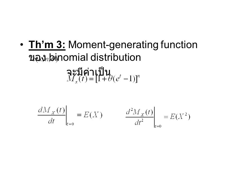 Th'm 3: Moment-generating function ของ binomial distribution