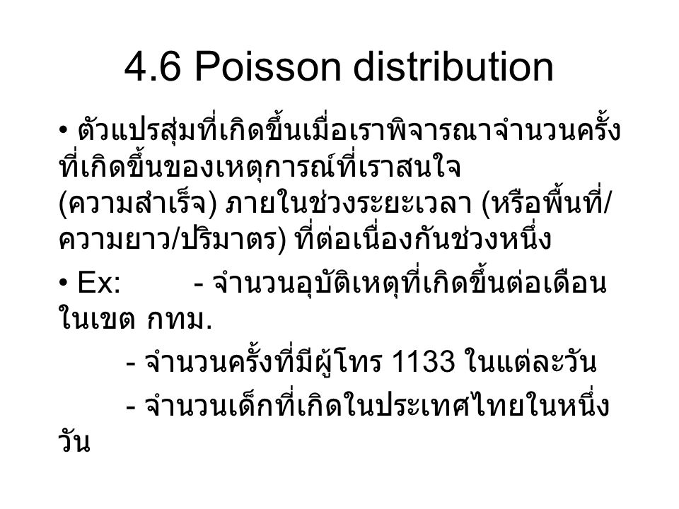 4.6 Poisson distribution