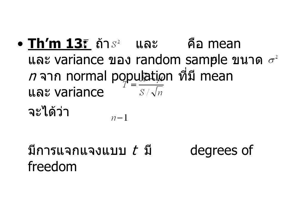 Th'm 13: ถ้า และ คือ mean และ variance ของ random sample ขนาด n จาก normal population ที่มี mean และ variance