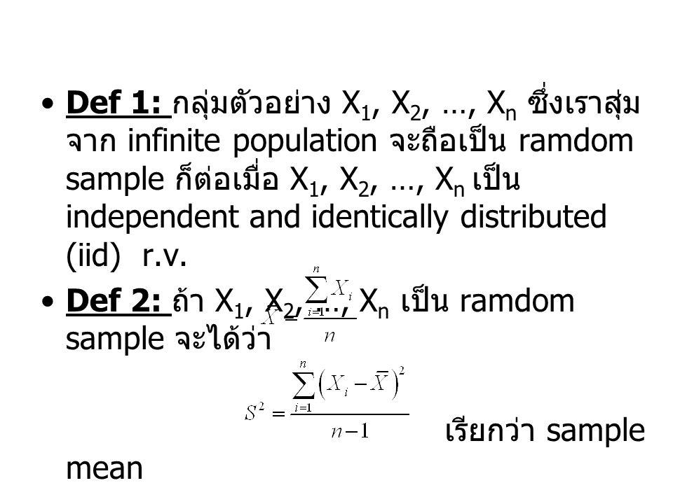 Def 1: กลุ่มตัวอย่าง X1, X2, …, Xn ซึ่งเราสุ่มจาก infinite population จะถือเป็น ramdom sample ก็ต่อเมื่อ X1, X2, …, Xn เป็น independent and identically distributed (iid) r.v.