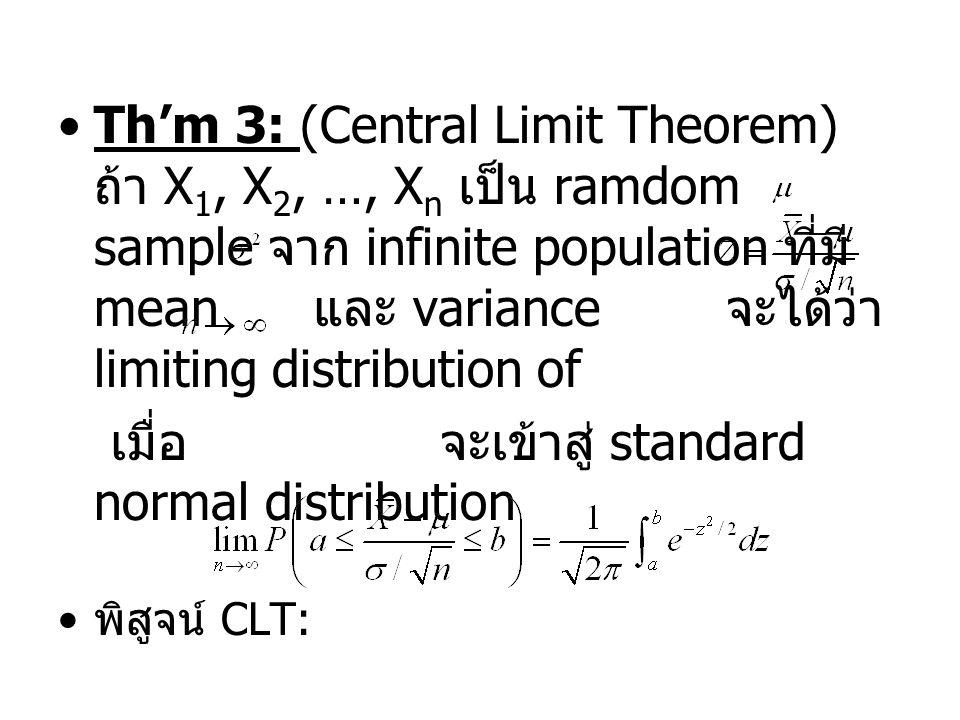เมื่อ จะเข้าสู่ standard normal distribution