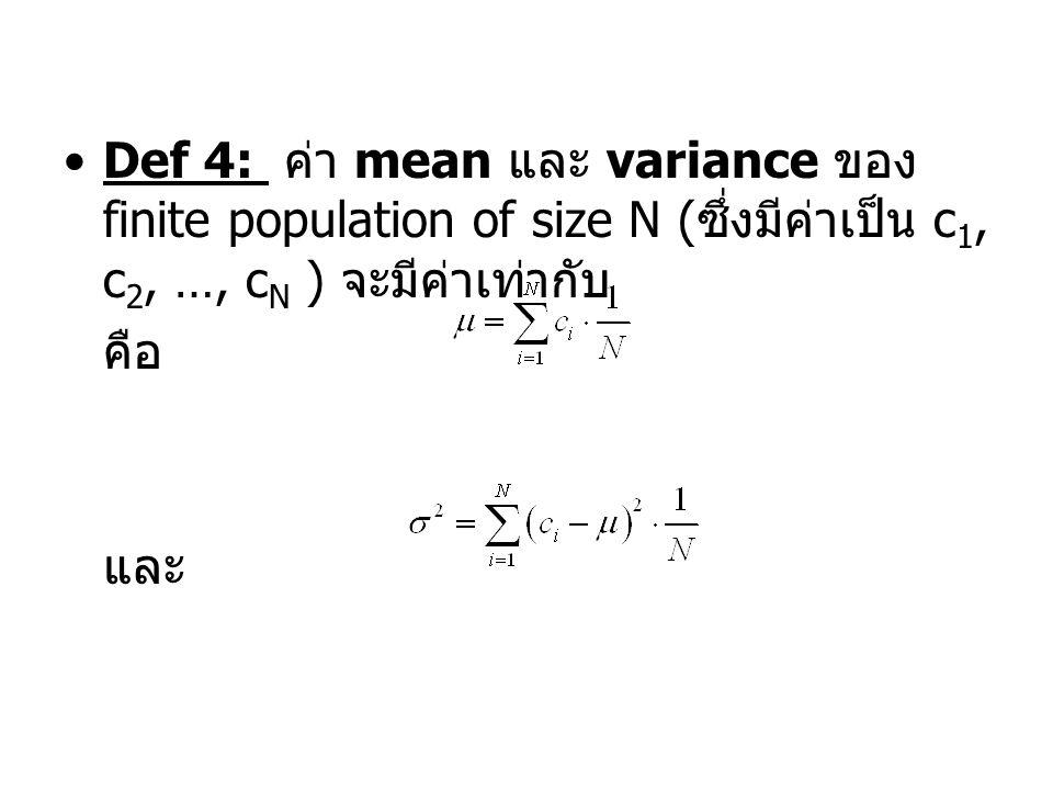 Def 4: ค่า mean และ variance ของ finite population of size N (ซึ่งมีค่าเป็น c1, c2, …, cN ) จะมีค่าเท่ากับ