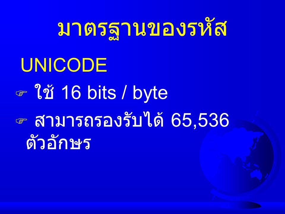 มาตรฐานของรหัส UNICODE ใช้ 16 bits / byte