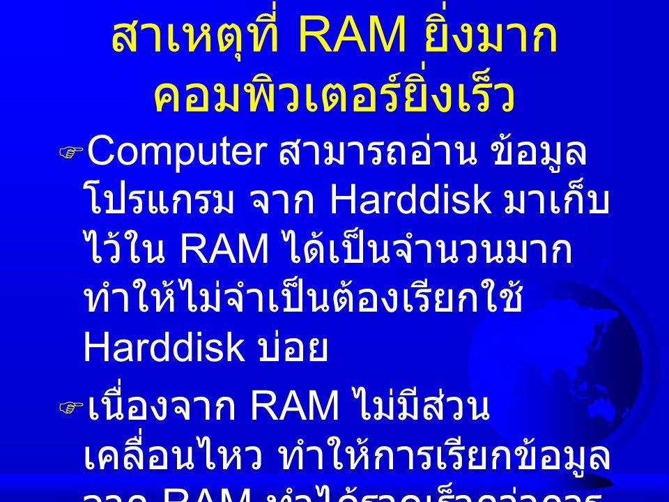 สาเหตุที่ RAM ยิ่งมาก คอมพิวเตอร์ยิ่งเร็ว
