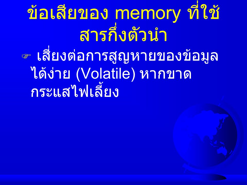 ข้อเสียของ memory ที่ใช้สารกึ่งตัวนำ