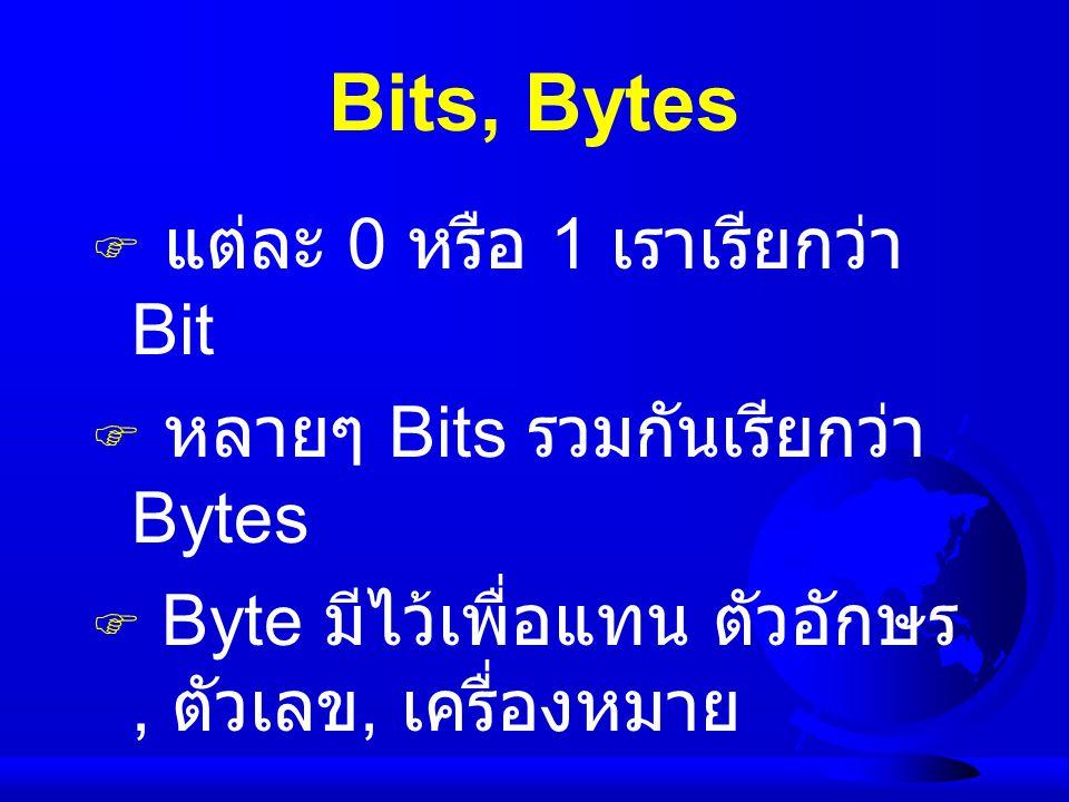 Bits, Bytes แต่ละ 0 หรือ 1 เราเรียกว่า Bit