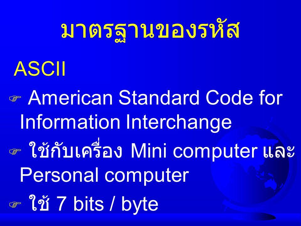 มาตรฐานของรหัส ASCII. American Standard Code for Information Interchange. ใช้กับเครื่อง Mini computer และ Personal computer.