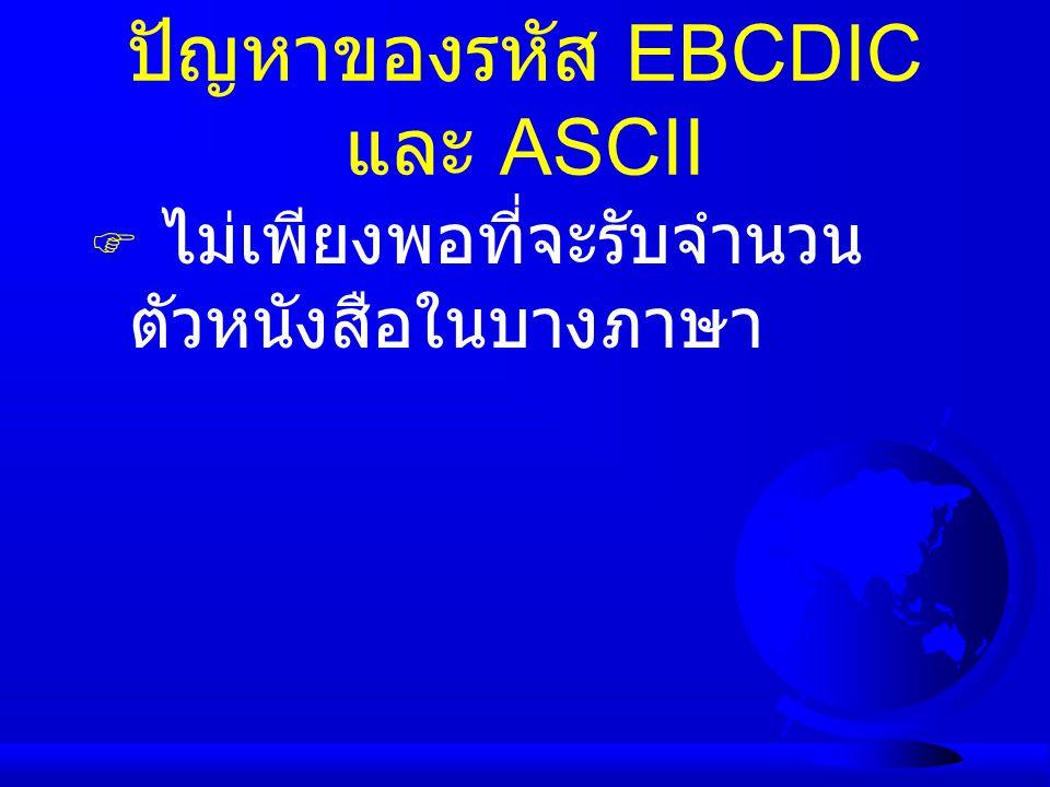 ปัญหาของรหัส EBCDIC และ ASCII