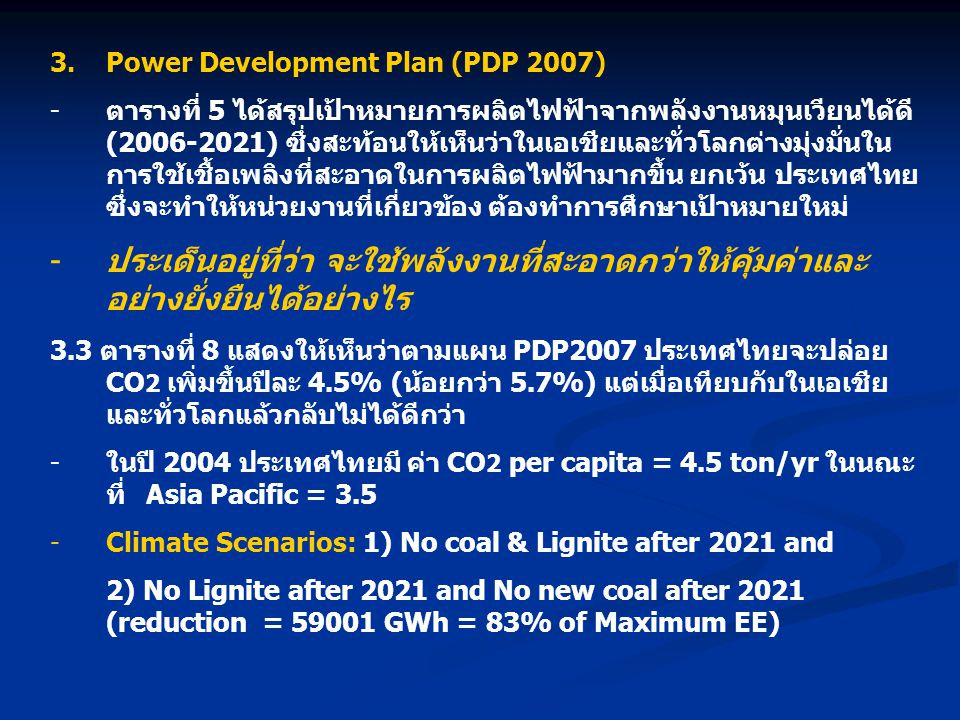 Power Development Plan (PDP 2007)