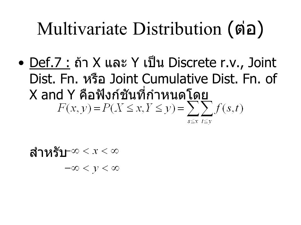 Multivariate Distribution (ต่อ)