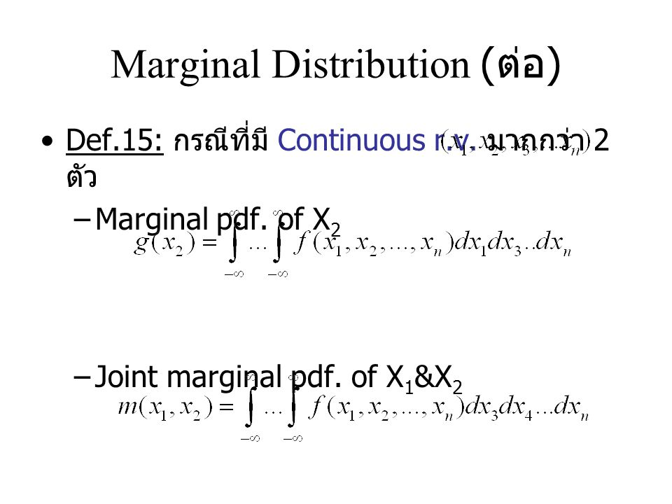 Marginal Distribution (ต่อ)
