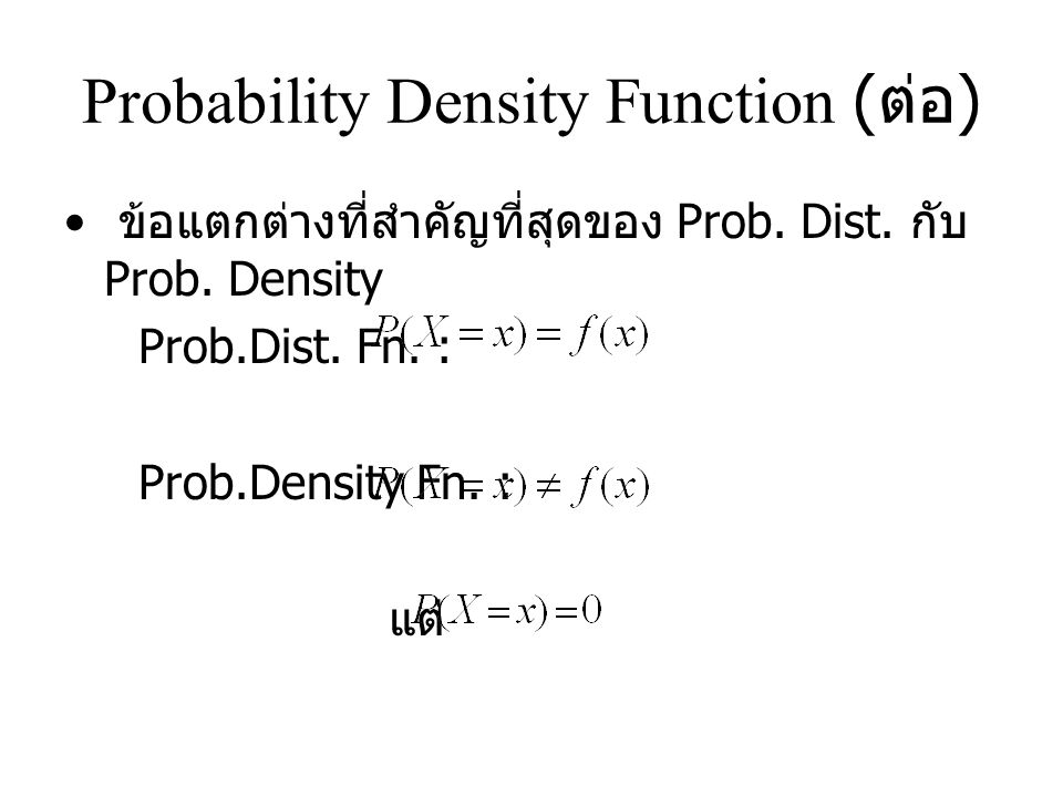 Probability Density Function (ต่อ)