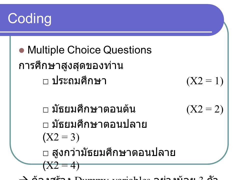 Coding Multiple Choice Questions การศึกษาสูงสุดของท่าน
