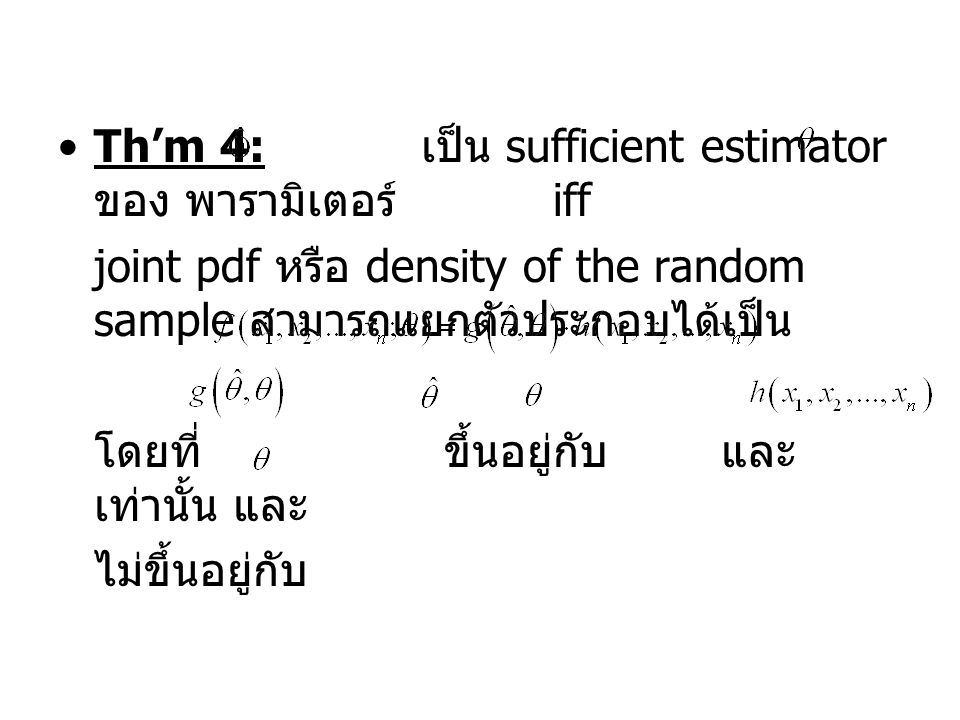 Th'm 4: เป็น sufficient estimator ของ พารามิเตอร์ iff