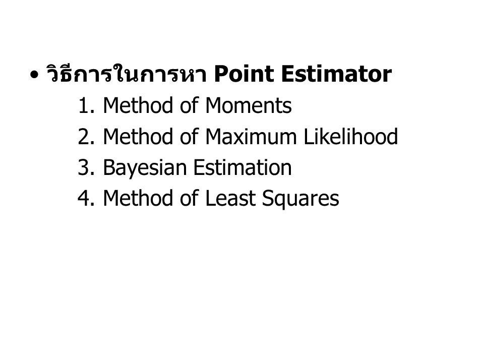 วิธีการในการหา Point Estimator