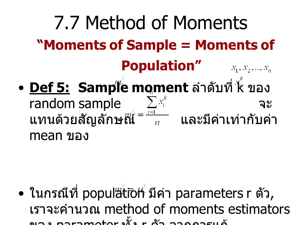 Moments of Sample = Moments of Population