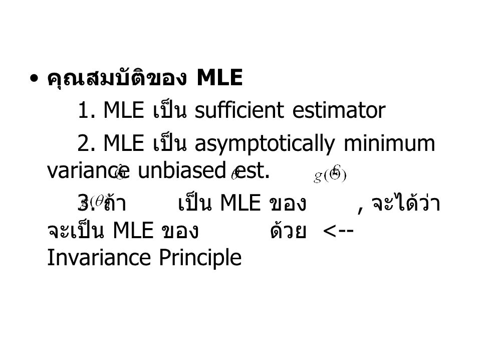คุณสมบัติของ MLE 1. MLE เป็น sufficient estimator. 2. MLE เป็น asymptotically minimum variance unbiased est.