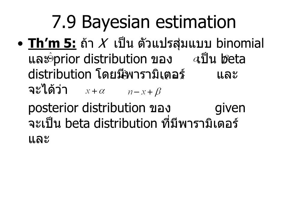 7.9 Bayesian estimation