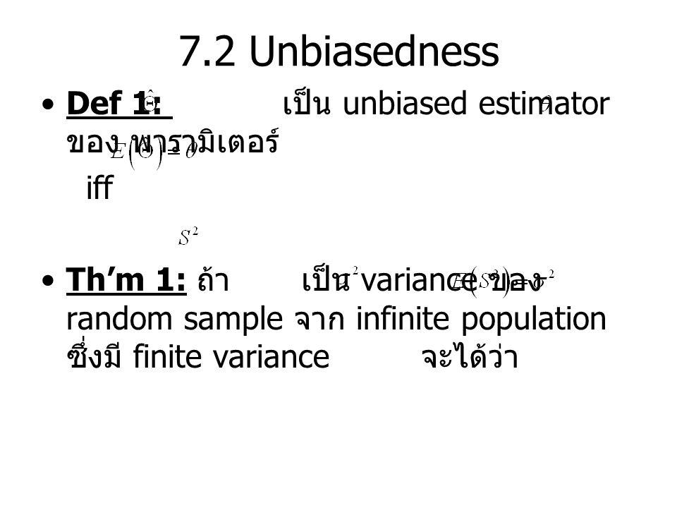 7.2 Unbiasedness Def 1: เป็น unbiased estimator ของ พารามิเตอร์ iff