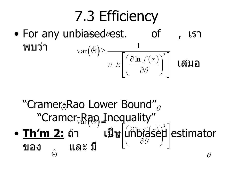 7.3 Efficiency For any unbiased est. of , เราพบว่า เสมอ
