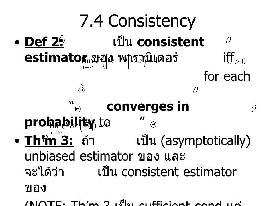 7.4 Consistency Def 2: เป็น consistent estimator ของ พารามิเตอร์ iff