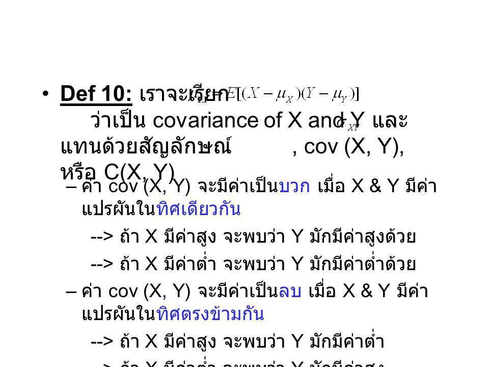 Def 10: เราจะเรียก ว่าเป็น covariance of X and Y และแทนด้วยสัญลักษณ์ , cov (X, Y), หรือ C(X, Y)